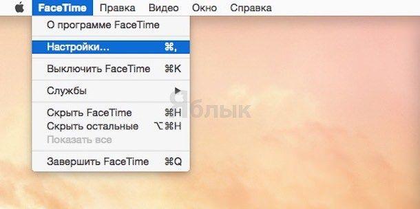 Как отключить звонки в Facetime с iPhone в Mac на OS X Yosemite