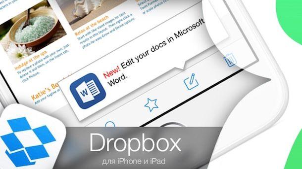 dropbox для iPhone и iPad