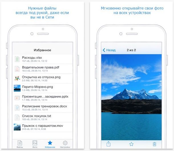 dropbox для iPhone и iPad с поддержкой microsoft office