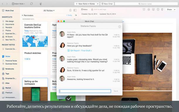 Новый Evernote 6 для Mac-3