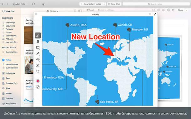 Новый Evernote 6 для Mac-4
