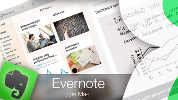 evernote 6 mac os x