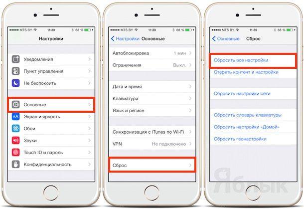 Как сбросить настройки на iPhone 6