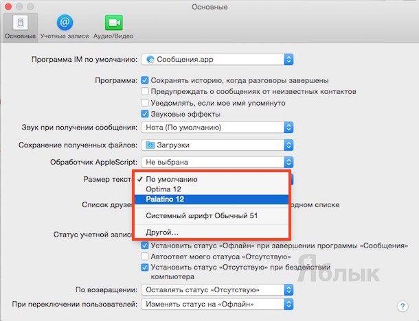 Как увеличить или уменьшить размер текста в Сообщениях OS X Yosemite