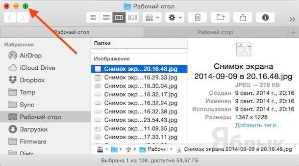 OS X Yosemite - как быстро увеличить размер окна