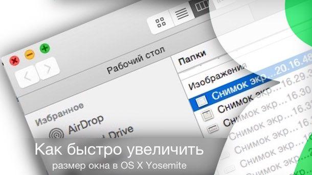 Как быстро увеличить размер окна в OS X Yosemite