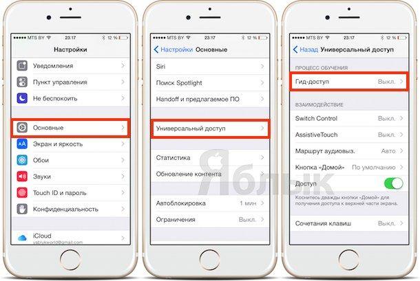 Как активировать Гид-доступ в iOS 8 на iPhone или iPad