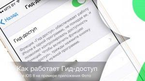 Как работает Гид-доступ в iOS 8 на примере приложения Фото