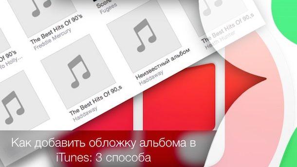Как добавить обложку альбома в iTunes: 3 способа