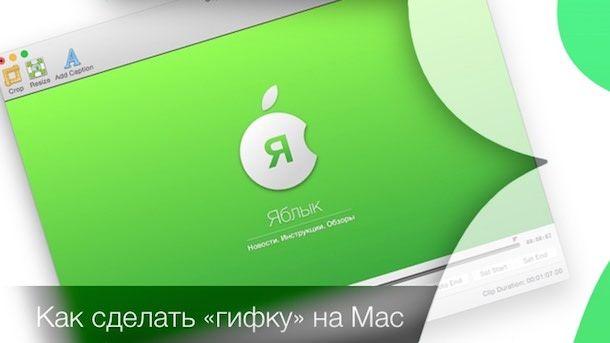 Как сделать Gif гифку на Mac OS X