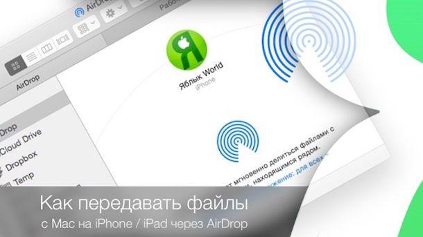 Как передавать файлы с Mac на iPhone / iPad через AirDrop