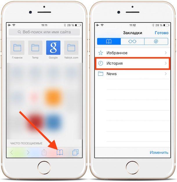 Как Удалять выборочно страницы истории на iOS 8 и OS X Yosemite