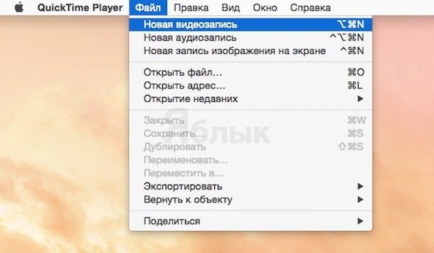 Как записать экран iPhone и ли iPad на Mac OS X Yosemite