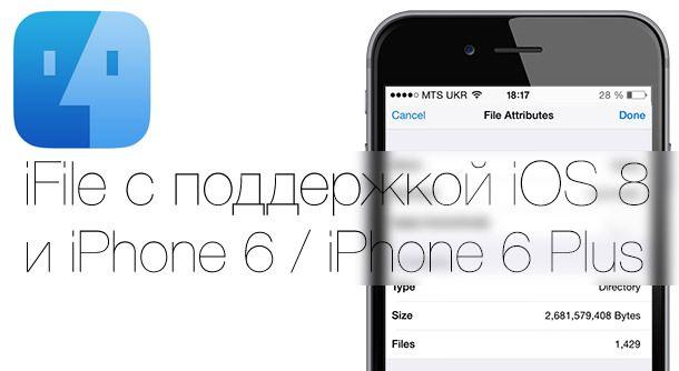 iFile iOS8