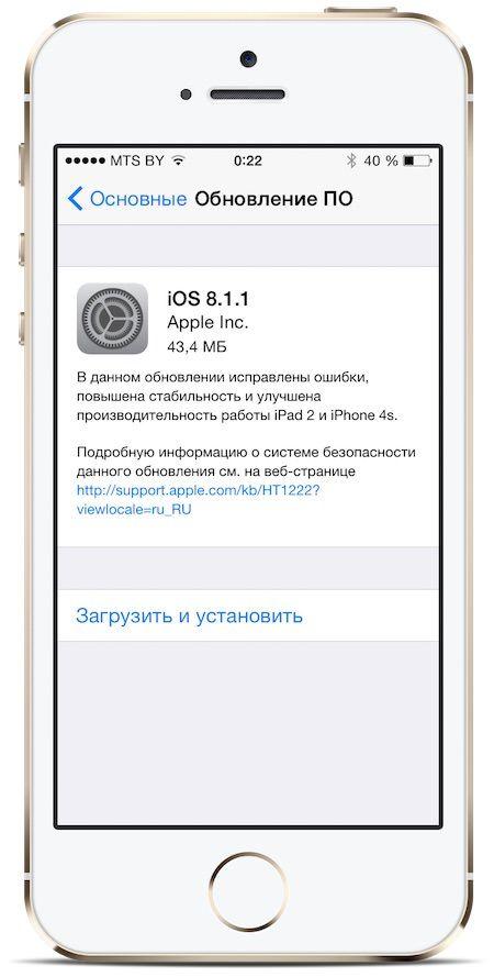 ios 8.1.1 iphone