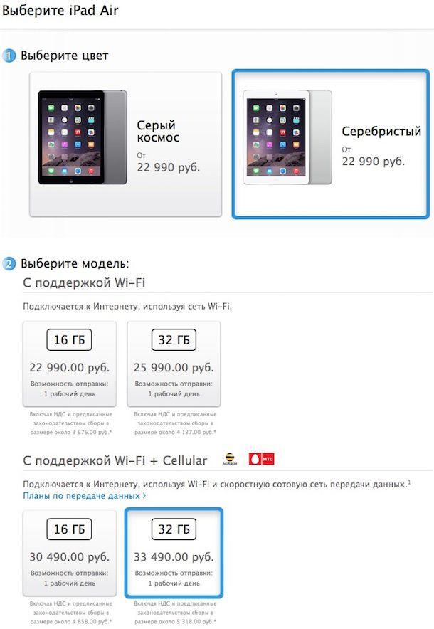 iPad Air цена в России