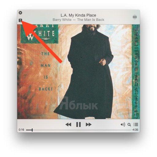 iTunes 12 - 2 способа быстро перейти в режим миниплеера