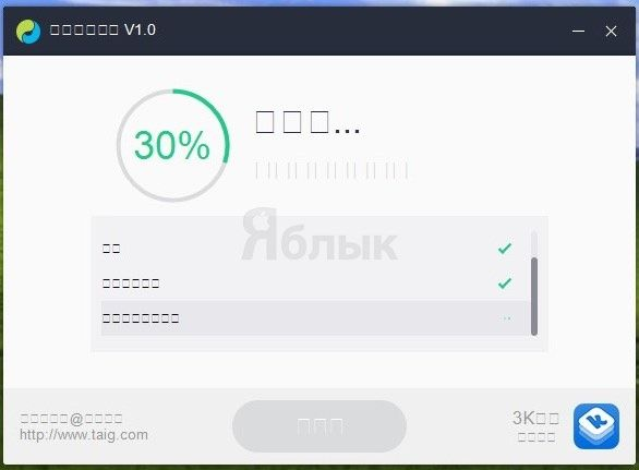 Как сделать джейлбрейк Taig iOS 8.1.1