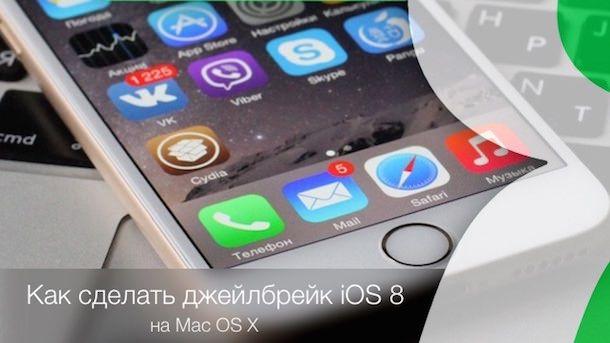 Джейлбрейк iOS 8 на iPhone 6