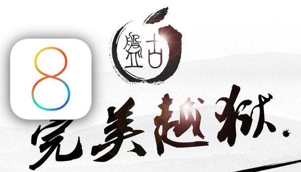 Джейлбрейк iOS 8 признан стабильным