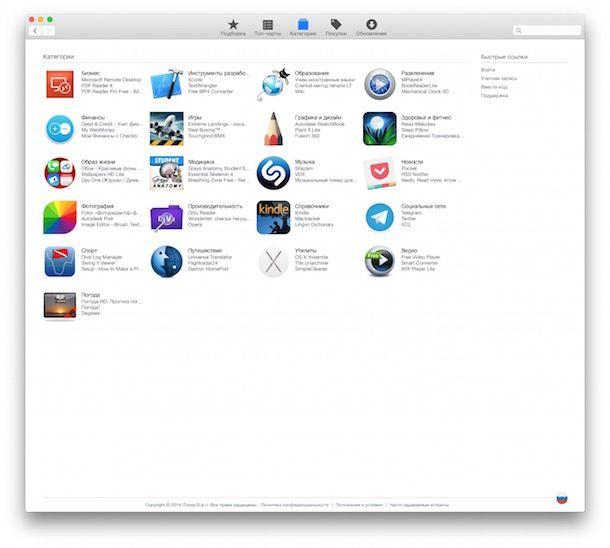 Новый дизайн Mac App Store