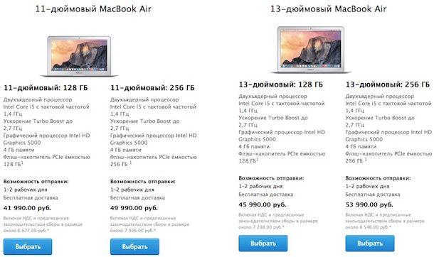 Цена macbook air