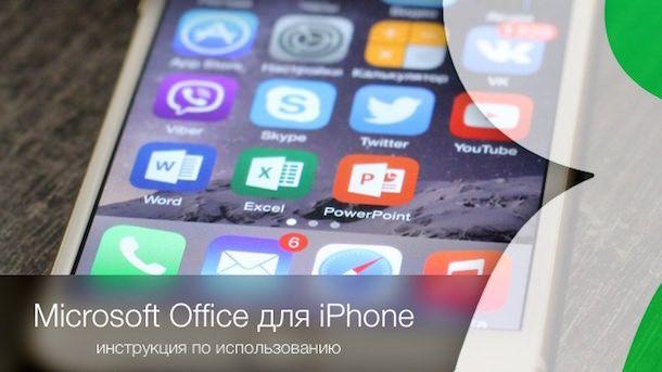microsoft office для iphone word excel