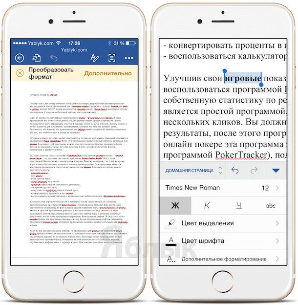 Microsoft Office (Word, Excel и PowerPoint) для iPhone. Инструкция по использованию
