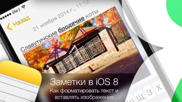Как форматировать текст и вставлять изображения в приложении Заметки в iOS 8