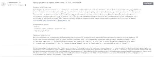 os x 10 10 1 beta yosemite