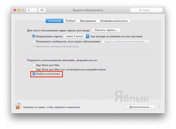 Как устанавливать программы на Mac из любых источников
