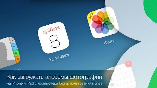 Создание фотоальбомов в iPhone и iPad без iTunes