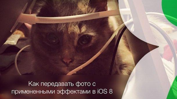 Пропадают эффекты на фото с iPhone или iPad при передаче? Что делать?