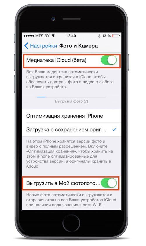 Как настроить фотопоток в iOS 8 на iphone