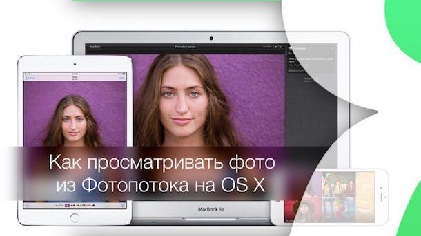 Как просматривать фото из Фотопотока на Mac OS X