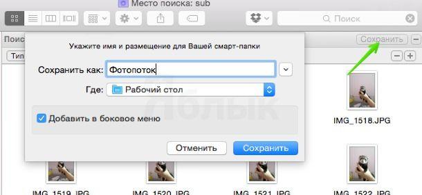 photostream_shared_folder_7