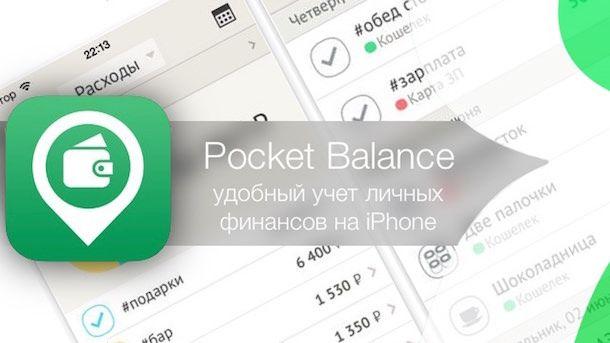 pocket balance iphone - учет финансов