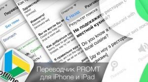Переводчик PROMT для iPhone и iPad