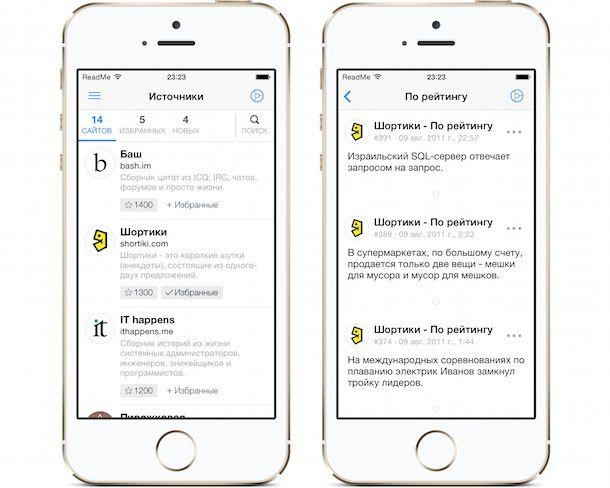 readme - приложение для iPhone