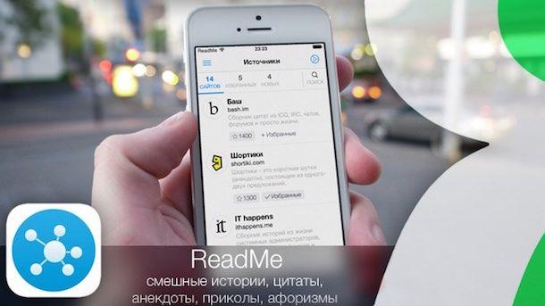 ReadMe для iPhone - приложение для борьбы со скукой