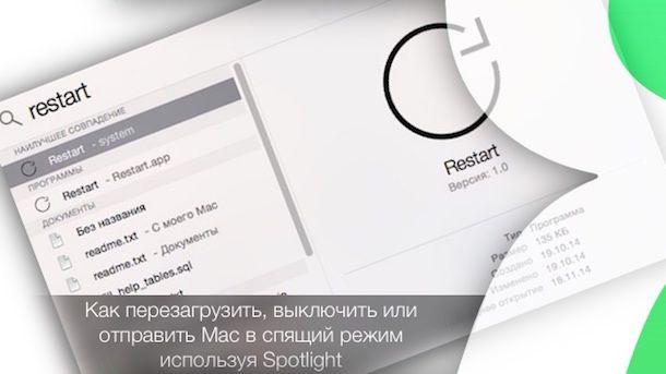 restart mac spotlight