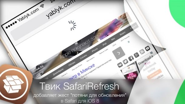 safarirefresh твик из Cydia