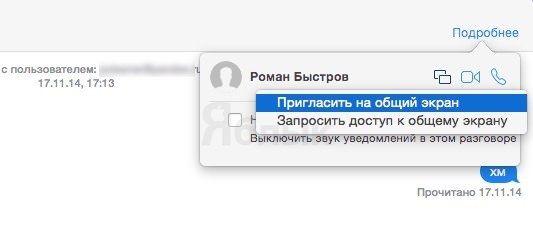 Демонстрация экрана на Mac в приложении Сообщения в OS X Yosemite
