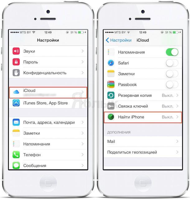 Настройки iOS 8.1.1