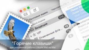 Горячие клавиши для работы с приложением Mail в OS X