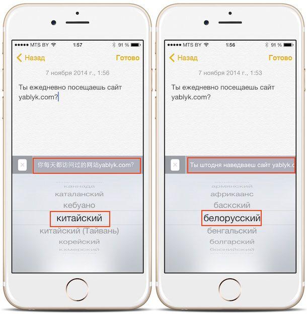 Клавиатура с переводчиком для iOS 8 iPhone и iPad
