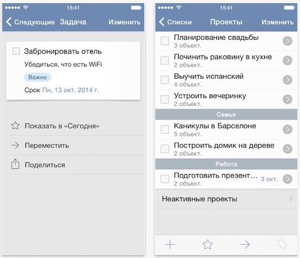 органайзер things для iphone ipad