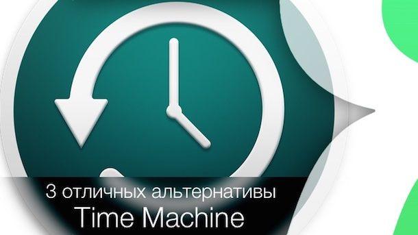 3 отличных альтернативы Time Machine