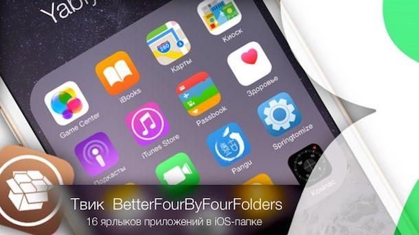 Твик из Cydia BetterFourByFourFolders - 16 ярлыков приложений в папке