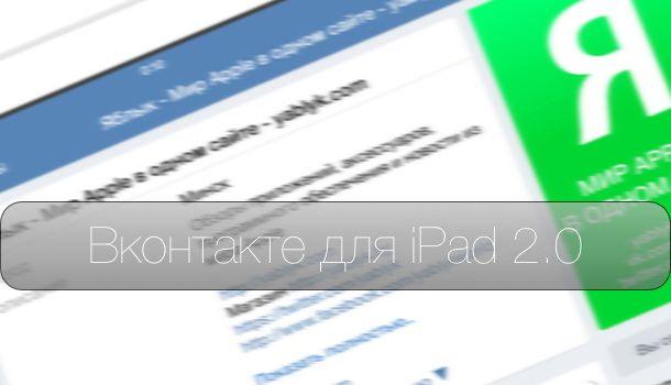 vk_ipad_20_mini